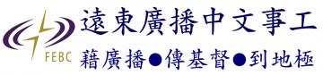 遠東廣播中文事工