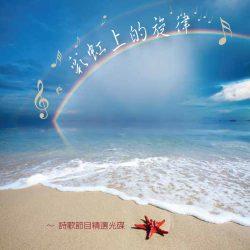 1-彩虹上的旋律