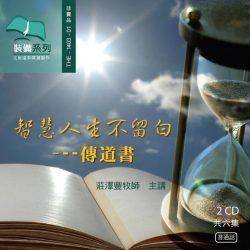 3-傳道書