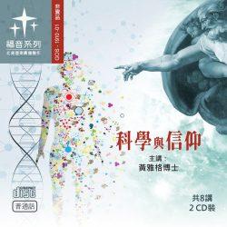 NEW-科學與信仰
